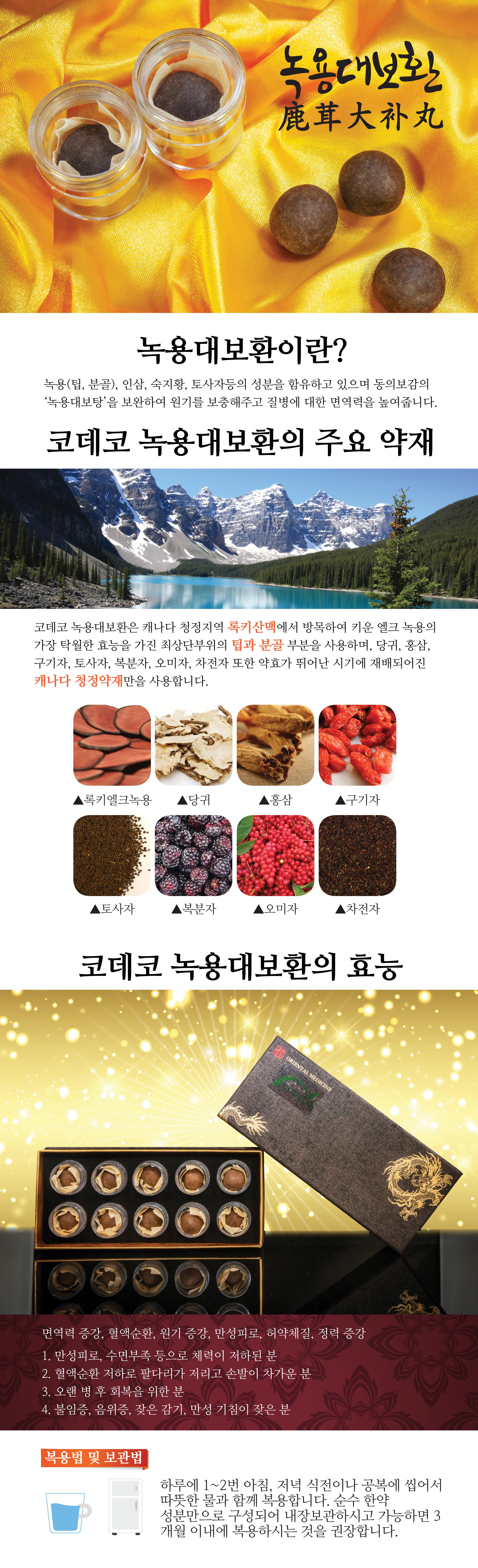 contents_대보환