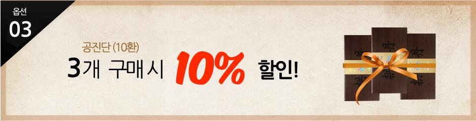 promo_gongjindang_banner02
